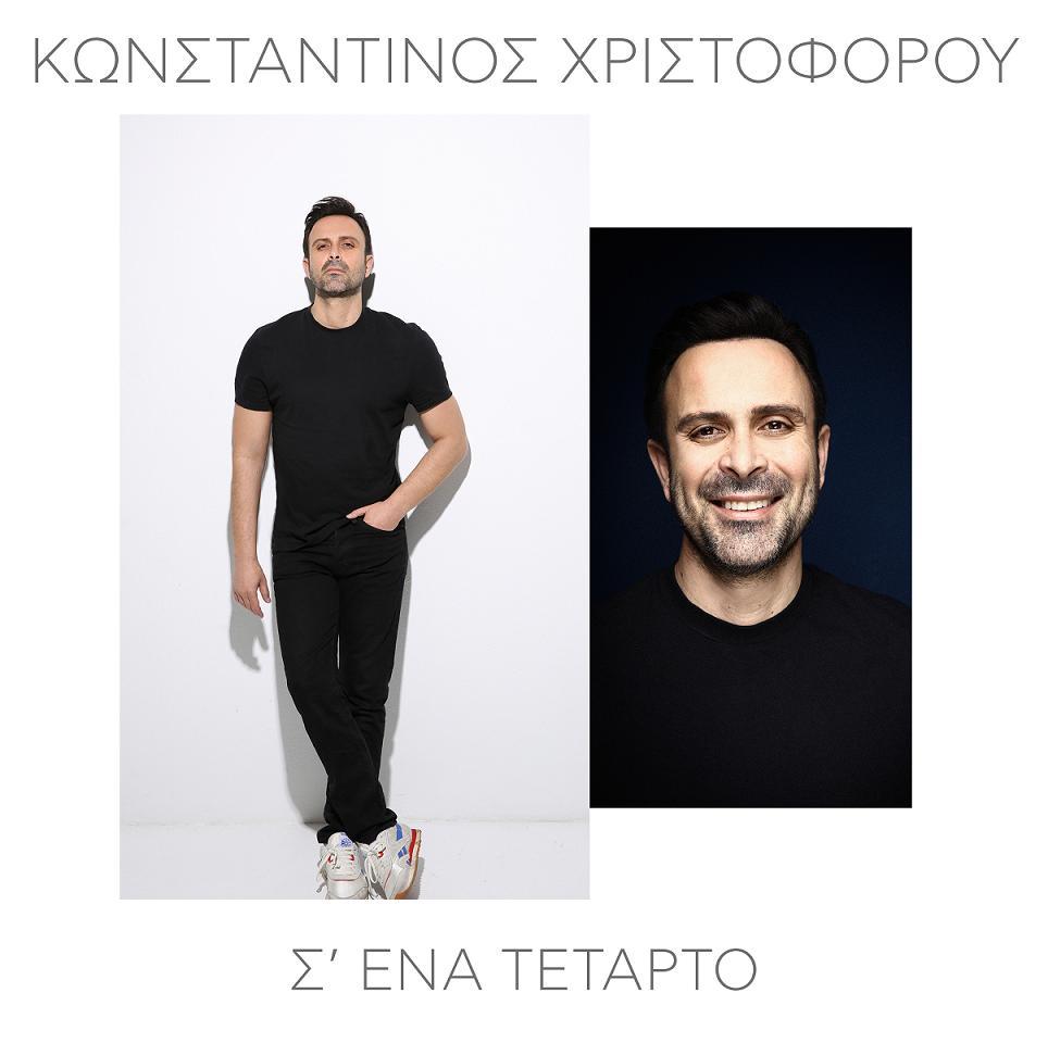 Κωνσταντίνος Χριστοφόρου «Σ' ένα τέταρτο» : Αποκλειστικά από 08/02 στο Ρυθμό 89,2!