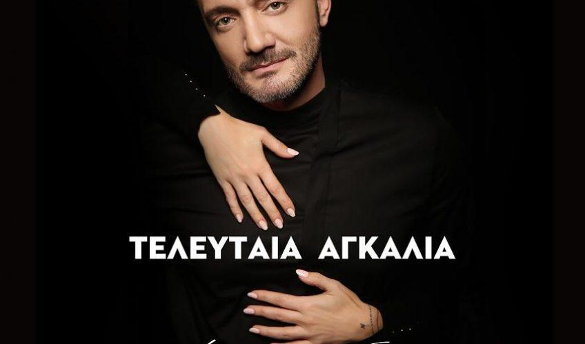 Χρήστος Μενιδιάτης «Τελευταία Αγκαλιά» : Νέα αποκλειστικότητα!