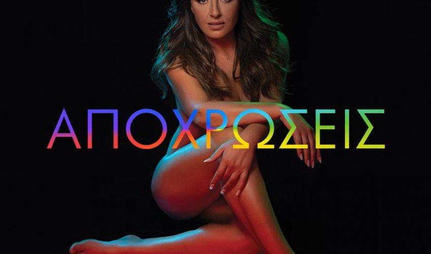 Η Έλενα Παπαρίζου κυκλοφορεί το νέο άλμπουμ της!