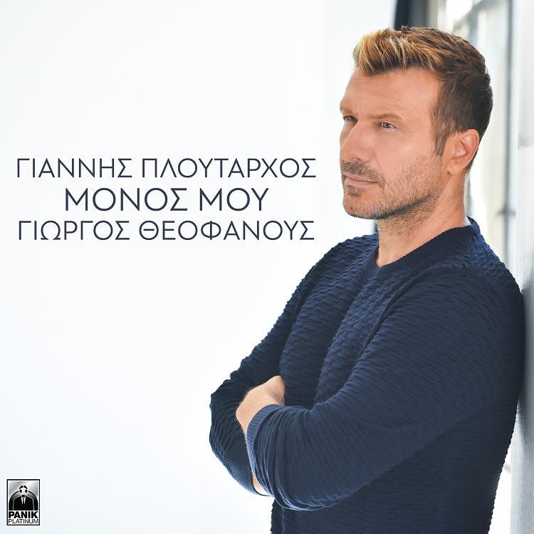 Γιάννης Πλούταρχος «Μόνος Μου» : Αποκλειστικά από 01/03 στο ρυθμό 89,2!