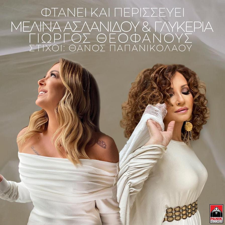 Μελίνα Ασλανίδου & Γλυκερία «Φτάνει Και Περισσεύει» : Aποκλειστικά από 08/03 στο Ρυθμό 89,2!