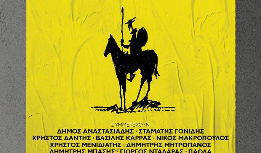 """Μάνος Ξυδούς """"Ο Πρίγκιπας της Δυτικής Όχθης"""""""