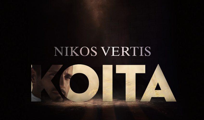 Νίκος Βέρτης «Κοίτα» : Νέα αποκλειστικότητα!