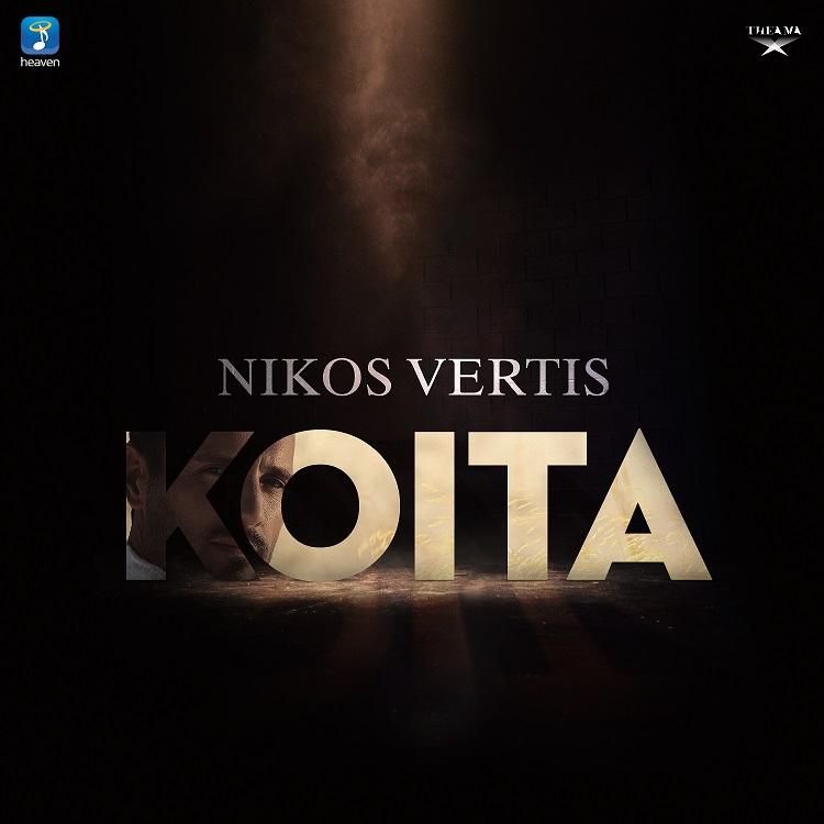 Νίκος Βέρτης «Κοίτα» : Αποκλειστικά από 22/03 στο Ρυθμό 89,2!