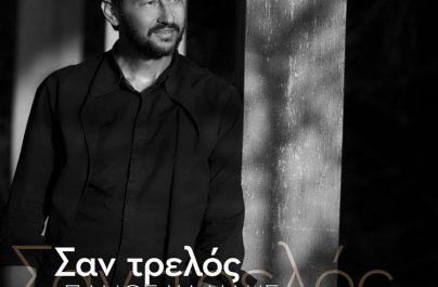 Πάνος Καλίδης «Σαν τρελός» : Νέα αποκλειστικότητα!