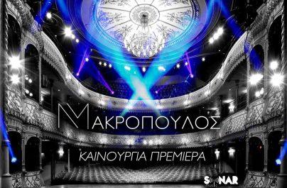 Ο Νίκος Μακρόπουλος «Καινούργια Πρεμιέρα» : Nέα αποκλεστικότητα!