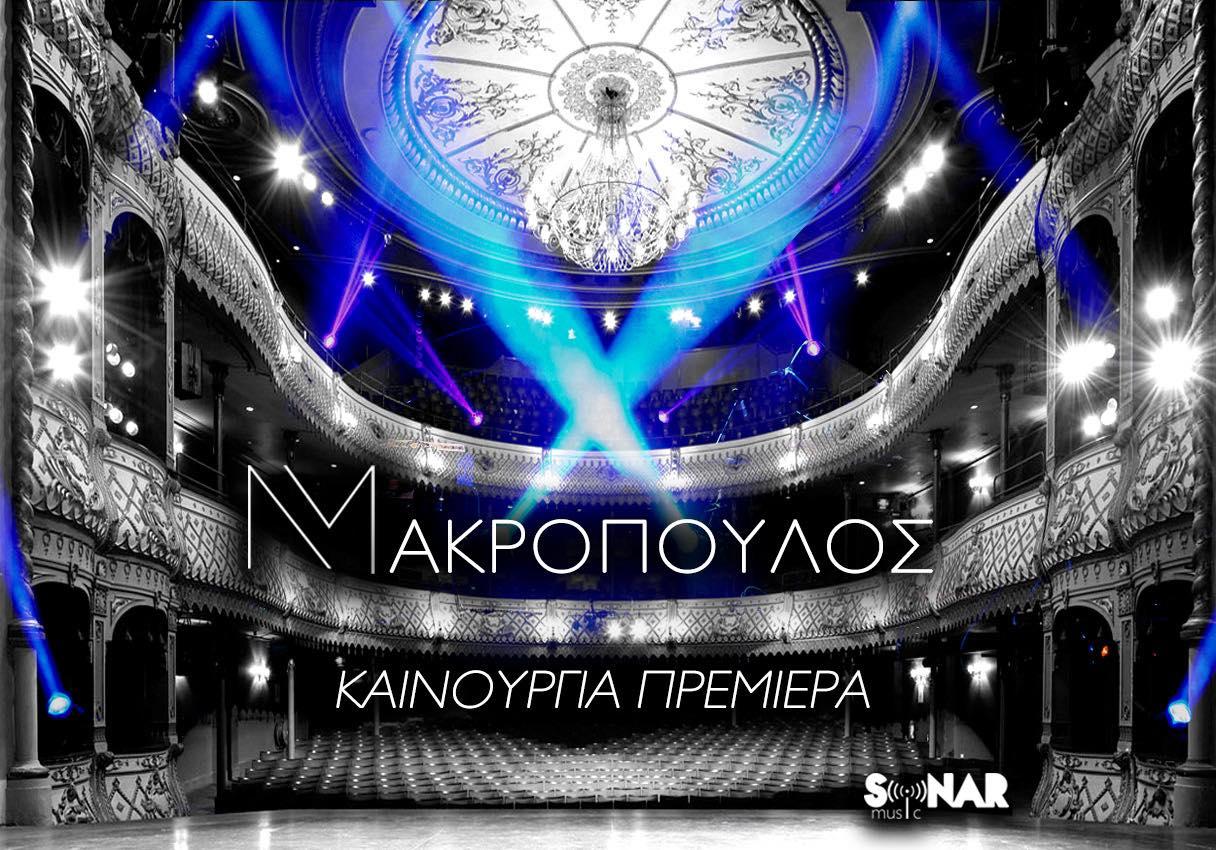 Νίκος Μακρόπουλος «Καινούργια Πρεμιέρα» : Αποκλειστικά από 12/04 στο Ρυθμό 89,2!