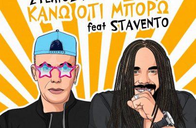 Στέλιος Ρόκκος & Stavento «Κάνω Ό,τι Μπορώ» : Νέα αποκλεστικότητα!