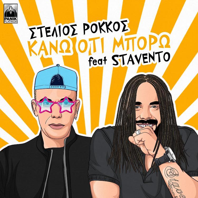 Στέλιος Ρόκκος  & Stavento «Κάνω Ό,τι Μπορώ» : Αποκλειστικά από 17/05 στο Ρυθμό 89,2!