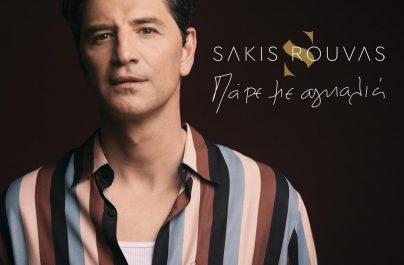 Σάκης Ρουβάς «Πάρε Με Αγκαλιά» : Νέα αποκλεστικότητα!
