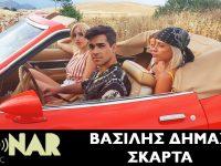 Βασίλης Δήμας «Σκάρτα» : Νέο ταργούδι & video clip!