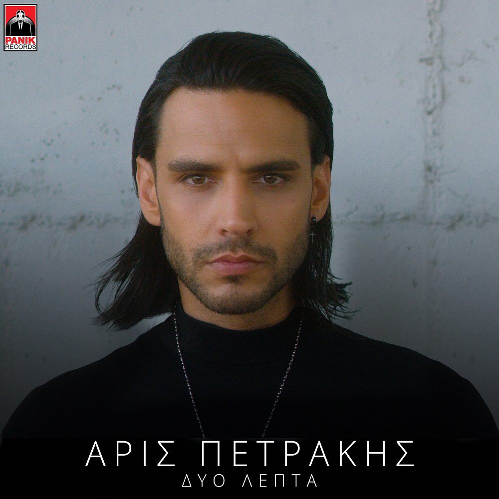 Άρις Πετράκης «Δυο Λεπτά» : Αποκλειστικά από 07/06 στο Ρυθμό 89,2