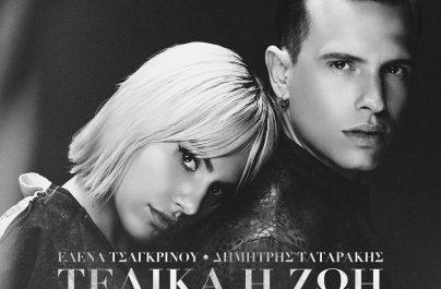 Έλενα Τσαγκρινού & Δημήτρης Ταταράκης «Τελικά Η Ζωή Συνεχίζεται» : Νέα αποκλειστικότητα!