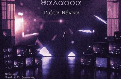 Γιώτα Νέγκα «Θάλασσα» : Νέα αποκλειστικότητα!
