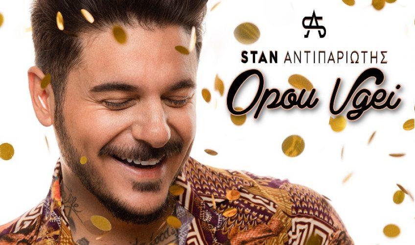 Stan Αντιπαριώτης «Όπου Βγει» : Νέο Τραγούδι!!!