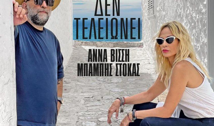 Άννα Βίσση & Μπάμπης Στόκας «Κι Όμως Δεν Τελειώνει» : Νέο Τραγούδι!