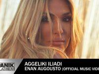 Αγγελική Ηλιάδη «Έναν Αύγουστο» : Νέο Τραγούδι & Music Video!