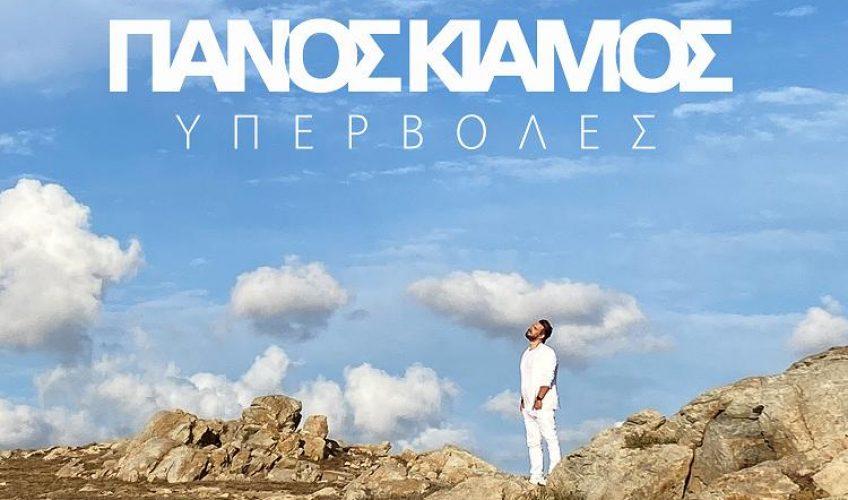 Ο Πάνος Κιάμος συνεργάζεται για πρώτη φορά με τον Μιχάλη Χατζηγιάννη, στο νέο single με τίτλο «Υπερβολές»!