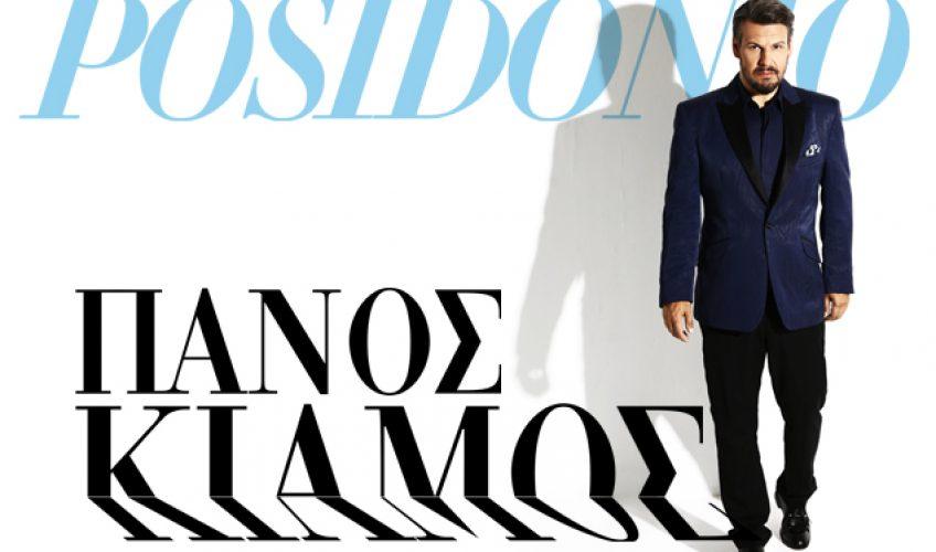 Πάνος Κιάμος «Posidonio»: Πρεμιέρα την Παρασκευή 16 Ιουλίου!