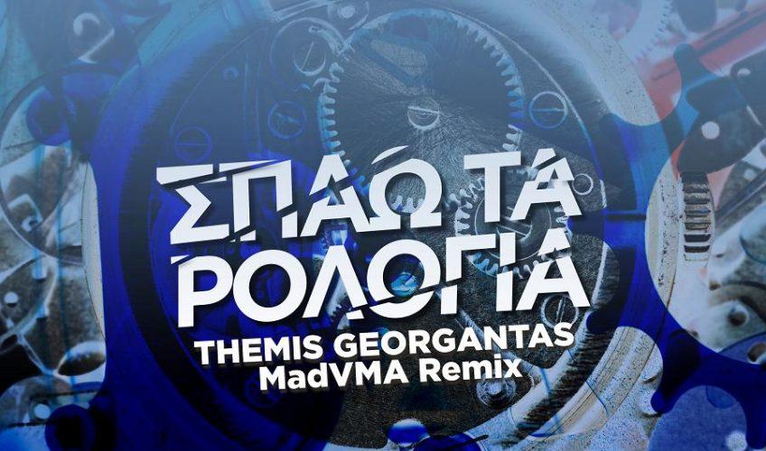 Τριαντάφυλλος & Alcatrash «Σπάω Τα Ρολόγια» Themis Georgantas Mad VMA Remix!
