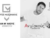 Ο Γιώργος Μαζωνάκης παρουσιάζει το ambient mix του «Αν μ' ακούς»!