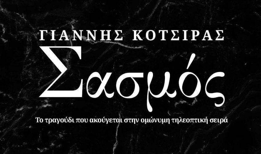 Γιάννης Κότσιρας «Σασμός» : Το τραγούδι που ακούγεται στην τηλεοπτική επιτυχία του Alpha!