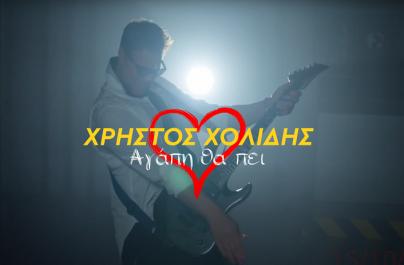 Χρήστος Χολίδης «Αγάπη Θα Πει» : Νέο βίντεο κλιπ έρχεται στις 15/10!