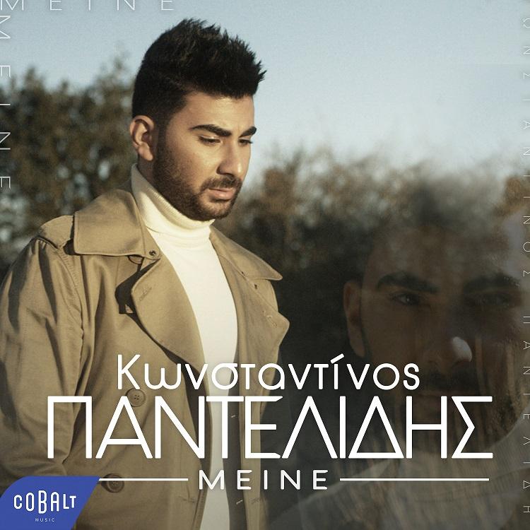 Κωνσταντίνος Παντελίδης «Μείνε» : Αποκλειστικά από 11/10 στο Ρυθμό 89,2!